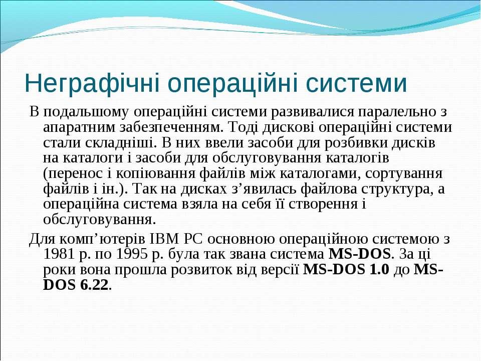 Неграфічні операційні системи В подальшому операційні системи развивалися пар...