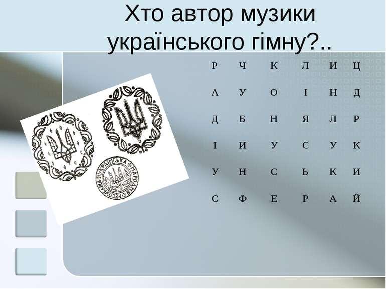 Хто автор музики українського гімну?.. Р Ч К Л И Ц А У О І Н Д Д Б Н Я Л Р І ...
