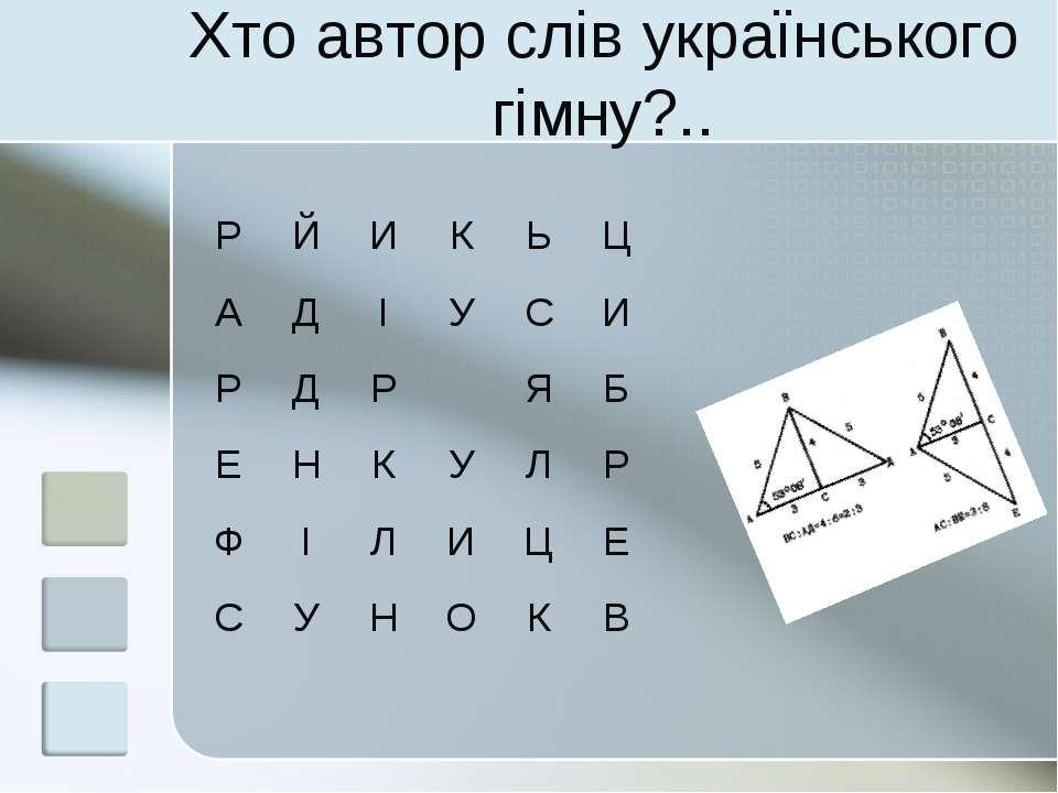Хто автор слів українського гімну?.. Р Й И К Ь Ц А Д І У С И Р Д Р Я Б Е Н К ...
