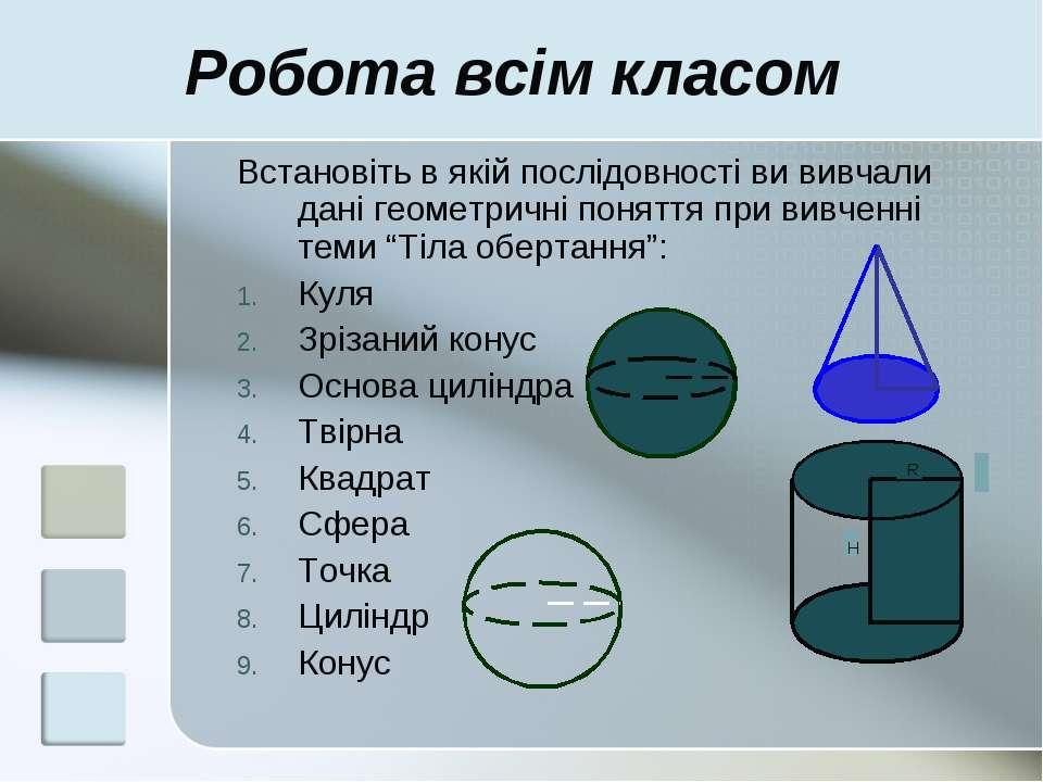 Робота всім класом Встановіть в якій послідовності ви вивчали дані геометричн...