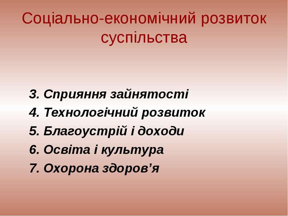 Соціально-економічний розвиток суспільства 3. Сприяння зайнятості 4. Технолог...