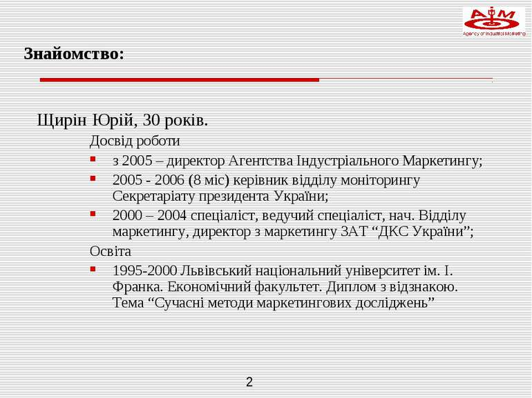 Щирін Юрій, 30 років. Досвід роботи з 2005 – директор Агентства Індустріально...