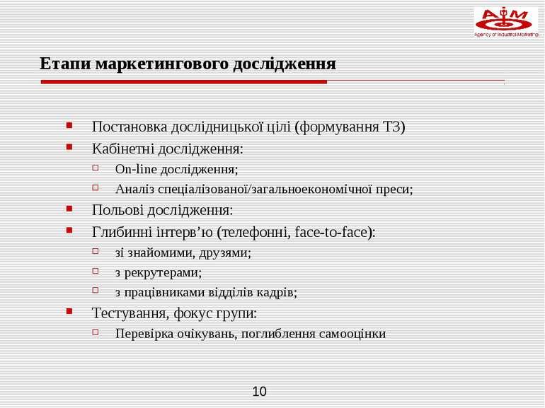 Етапи маркетингового дослідження Постановка дослідницької цілі (формування ТЗ...