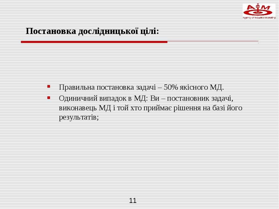 Правильна постановка задачі – 50% якісного МД. Одиничний випадок в МД: Ви – п...