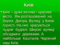 Київ Київ – дуже велике і красиве місто. Він розташований на березі Дніпра. В...