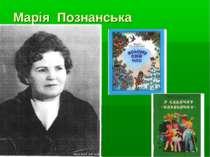 Марія Познанська