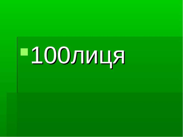 100лиця
