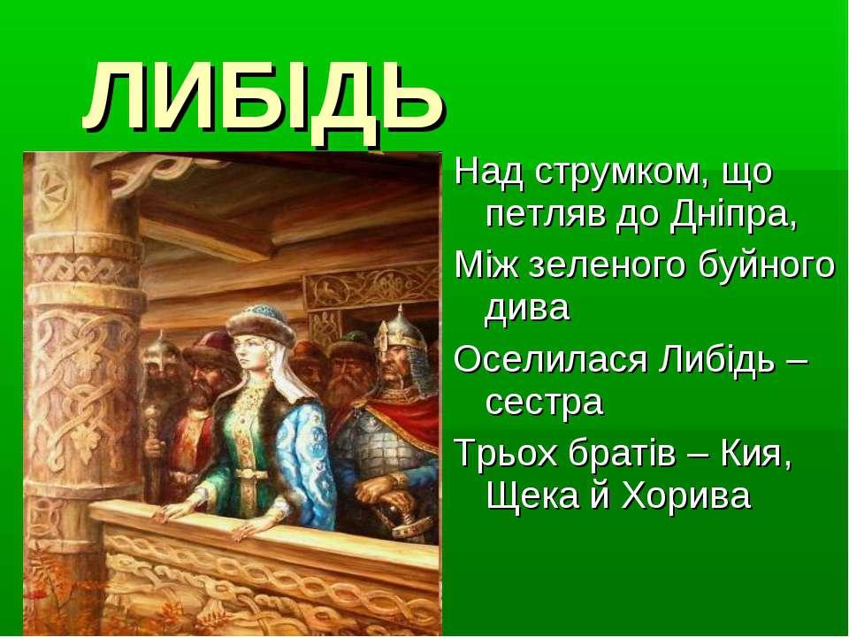 ЛИБІДЬ Над струмком, що петляв до Дніпра, Між зеленого буйного дива Оселилася...