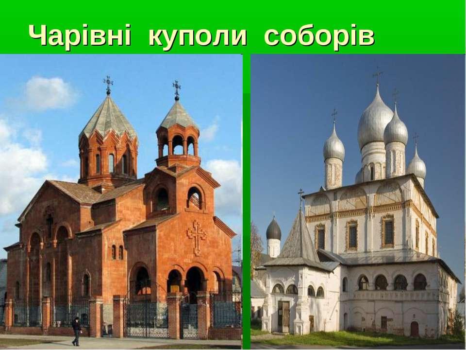 Чарівні куполи соборів