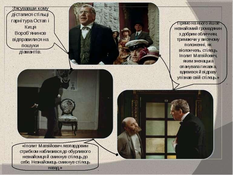 З'ясувавши кому дісталися стільці гарнітура Остап і Киця Вороб'янинов відправ...
