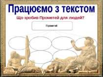 Що зробив Прометей для людей?