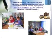 Вихователі закладу, з метою удосконалення навчально – виховного процесу викор...