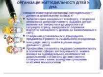 ОРГАНІЗАЦІЯ ЖИТТЄДІЯЛЬНОСТІ ДІТЕЙ У ДНЗ: Умовами ефективної організації життє...