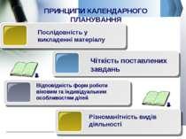 ПРИНЦИПИ КАЛЕНДАРНОГО ПЛАНУВАННЯ Послідовність у викладенні матеріалу Чіткіст...