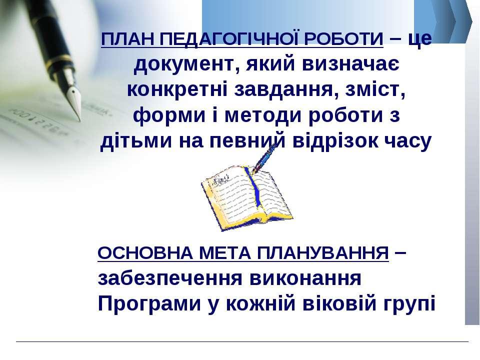ПЛАН ПЕДАГОГІЧНОЇ РОБОТИ – це документ, який визначає конкретні завдання, змі...