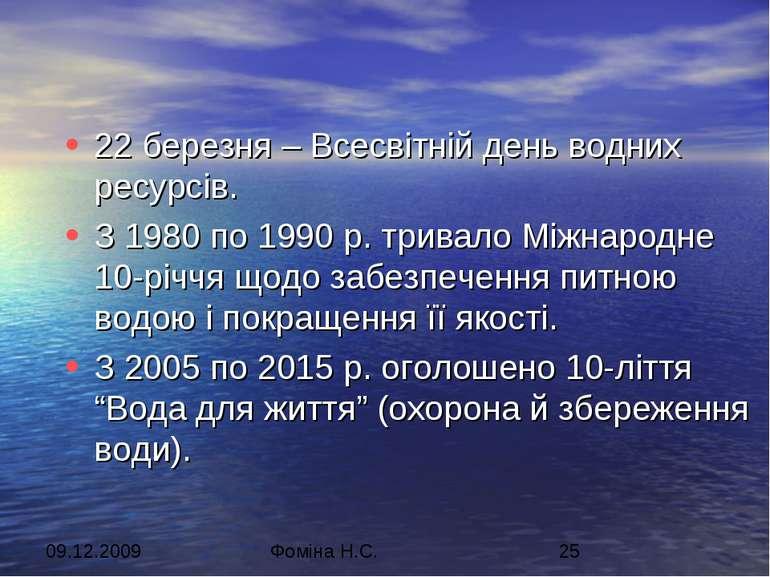 22 березня – Всесвітній день водних ресурсів. З 1980 по 1990 р. тривало Міжна...