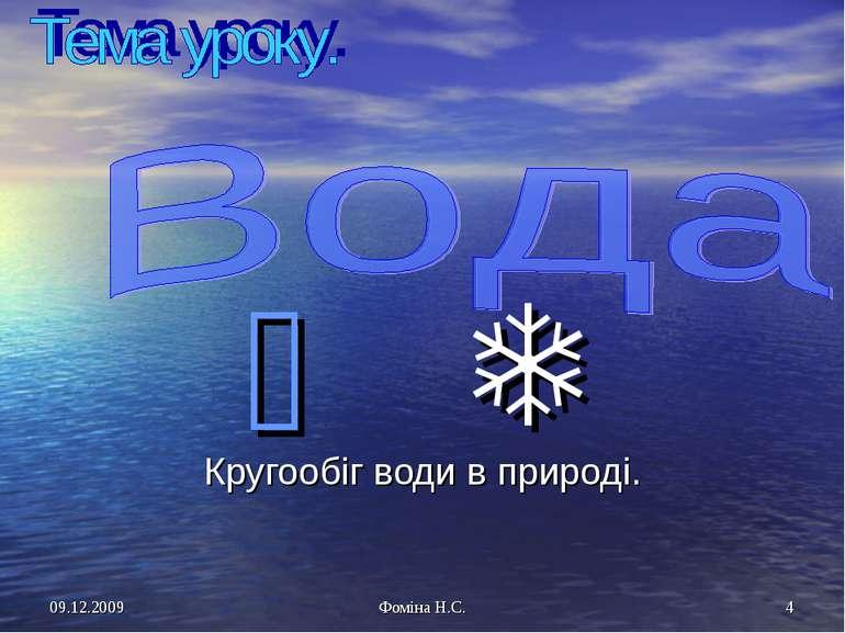Кругообіг води в природі. Фоміна Н.С.