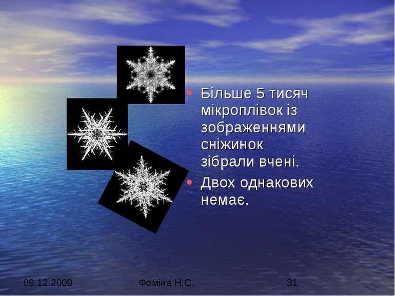 Більше 5 тисяч мікроплівок із зображеннями сніжинок зібрали вчені. Двох однак...