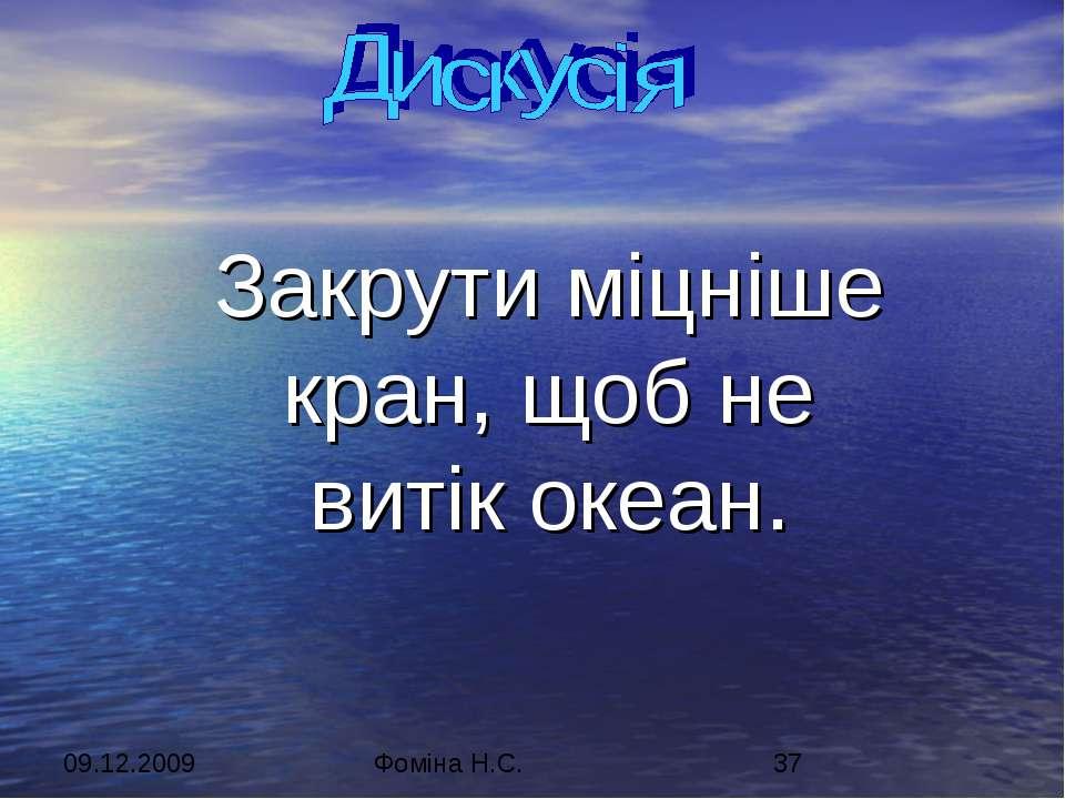 Закрути міцніше кран, щоб не витік океан. Фоміна Н.С.