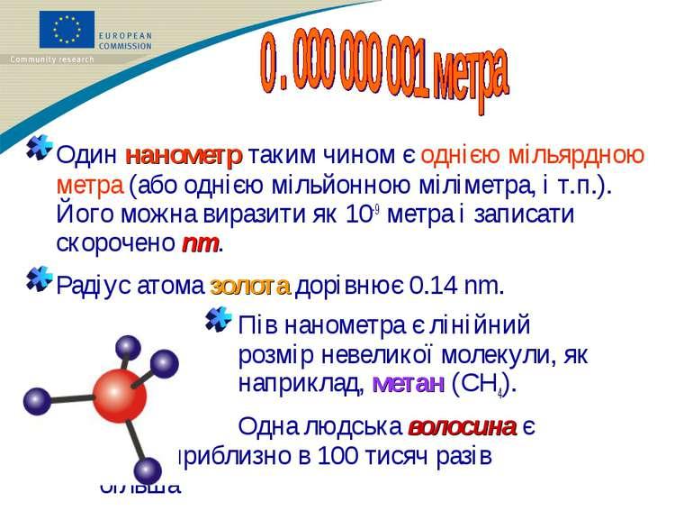 Один нанометр таким чином є однією мільярдною метра (або однією мільйонною мі...