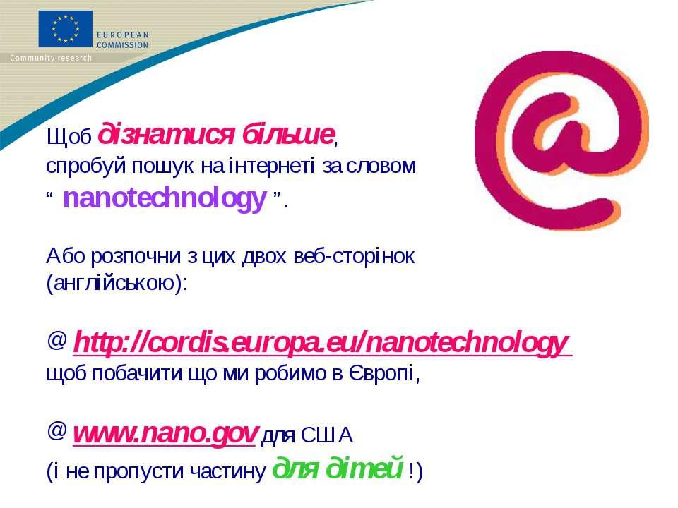 """Щоб дізнатися більше, спробуй пошук на інтернеті за словом """" nanotechnology """"..."""