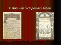 Сторінки Острозької біблії