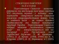 СТВОРЕННЯ ПАМ'ЯТКИ ТА ЇЇ ІСТОРІЯ Пересопницьке Євангеліє – визначна рукописна...