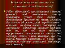 Історія створення тексту та історична доля Пересопниці Згідно відомостей, що ...