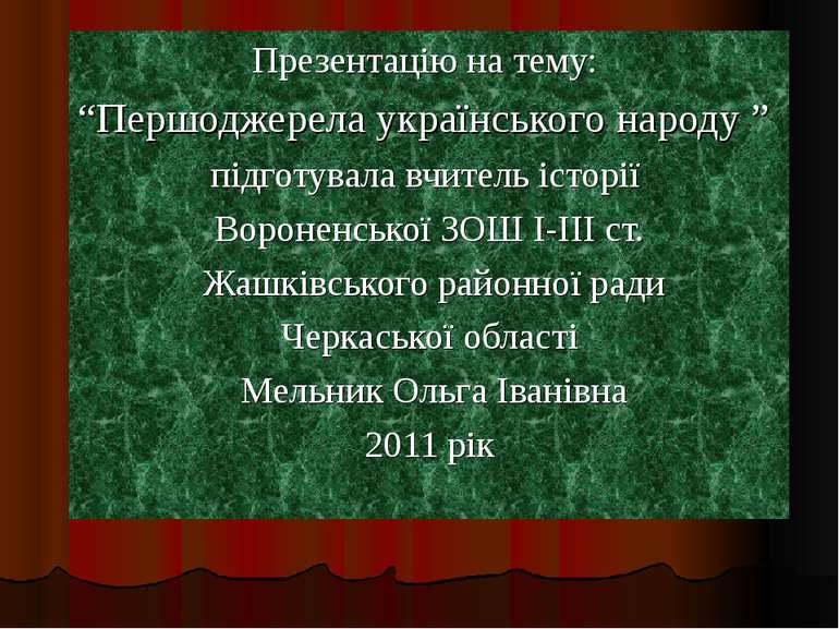 """Презентацію на тему: """"Першоджерела українського народу """" підготувала вчитель ..."""