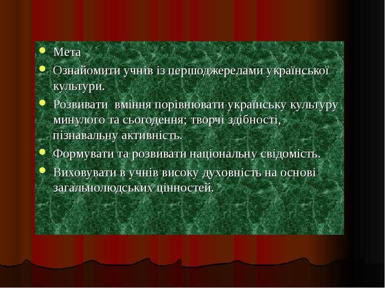Мета Ознайомити учнів із першоджерелами української культури. Розвивати вмінн...