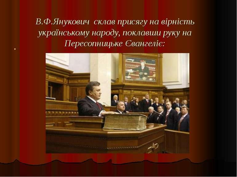 В.Ф.Янукович склав присягу на вірність українському народу, поклавши руку на ...