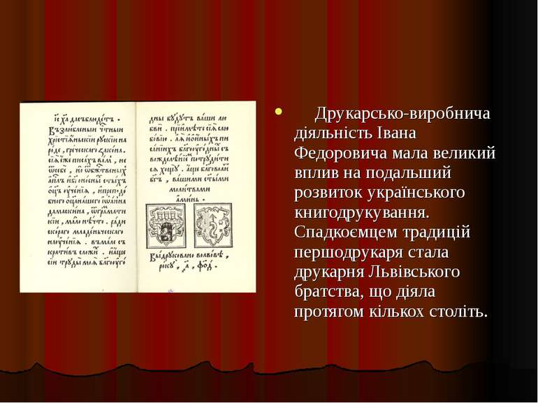 Друкарсько-виробнича діяльність Івана Федоровича мала великий вплив на подаль...