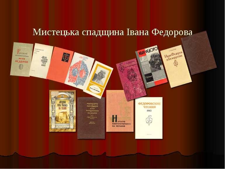 Мистецька спадщина Івана Федорова