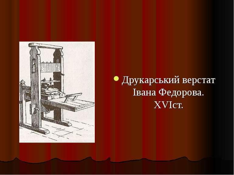 Друкарський верстат Івана Федорова. ХVIст.