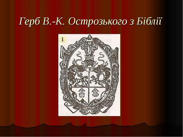Герб В.-К. Острозького з Біблії
