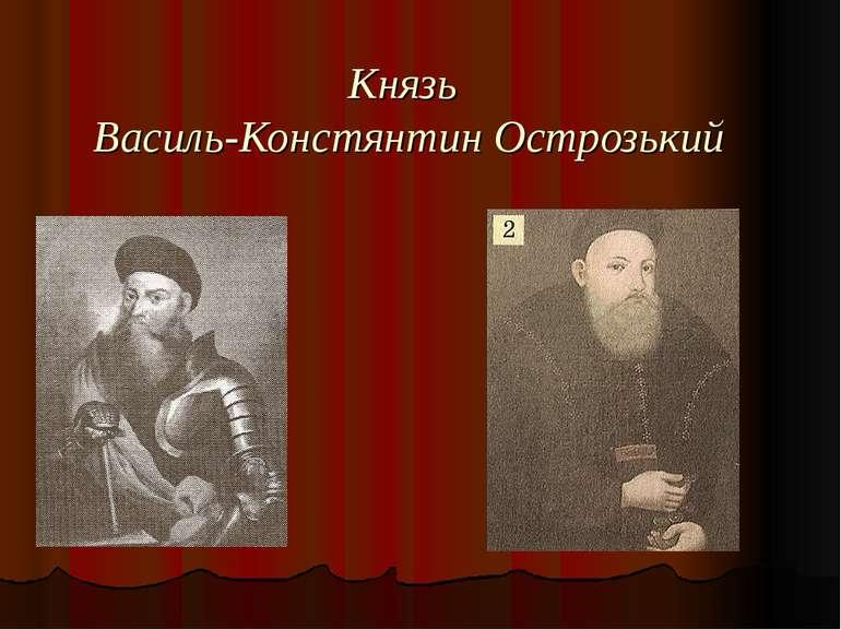 Князь Василь-Констянтин Острозький