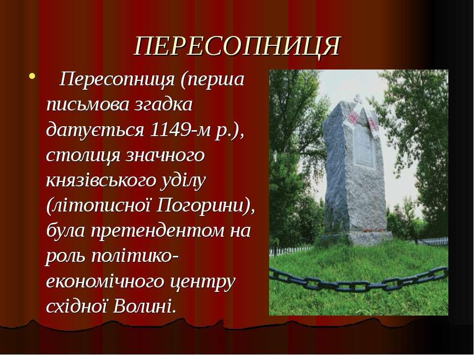ПЕРЕСОПНИЦЯ Пересопниця (перша письмова згадка датується 1149-м р.), столи...