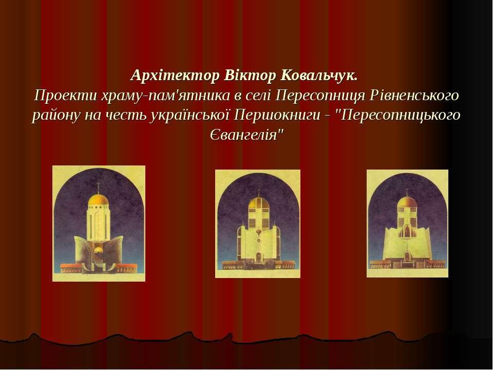 Архітектор Віктор Ковальчук. Проекти храму-пам'ятника в селі Пересопниця Рівн...