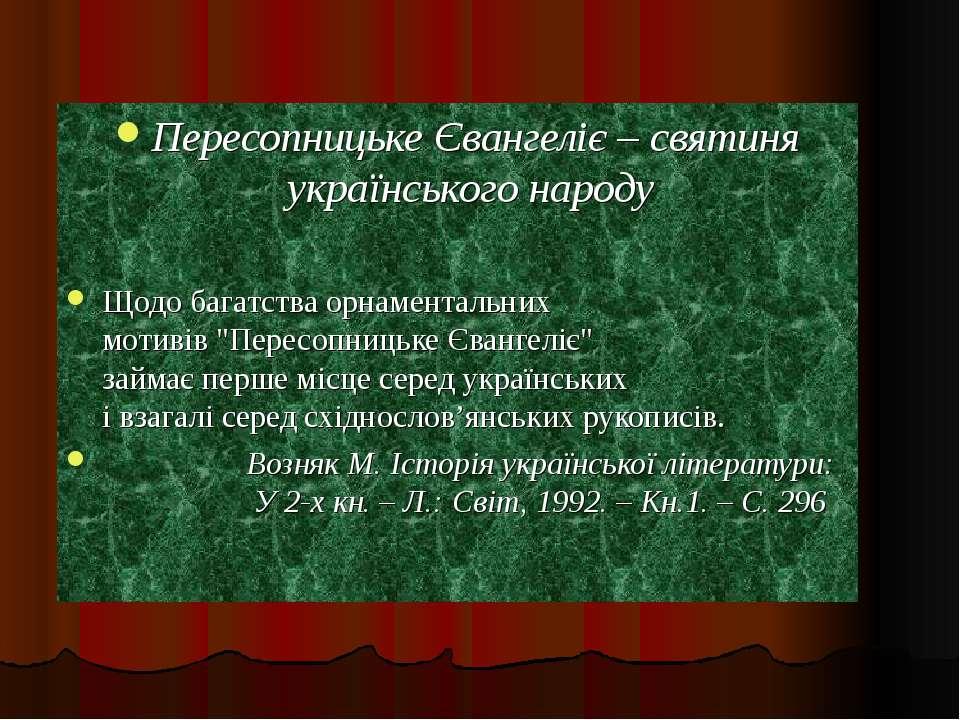 Пересопницьке Євангеліє – святиня українського народу Щодо багатства орнамент...
