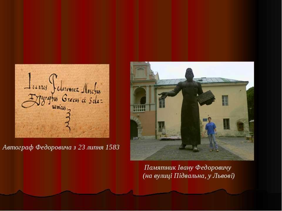 Автограф Федоровича з 23 липня 1583 Памятник Івану Федоровичу (на вулиці Підв...