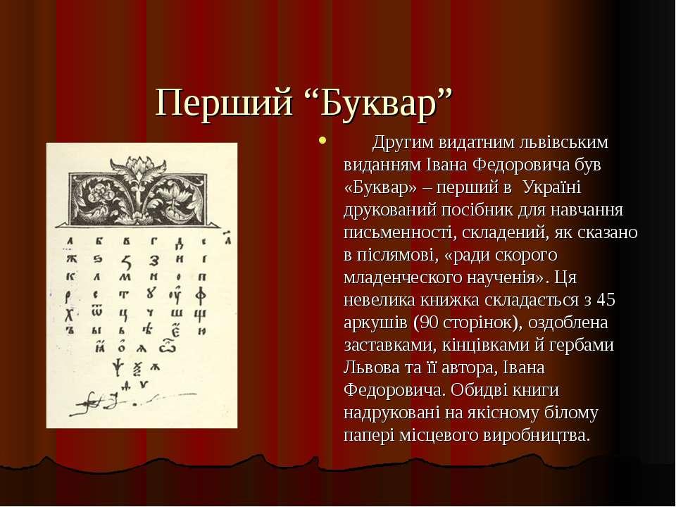 """Перший """"Буквар"""" Другим видатним львівським виданням Івана Федоровича був «Бук..."""