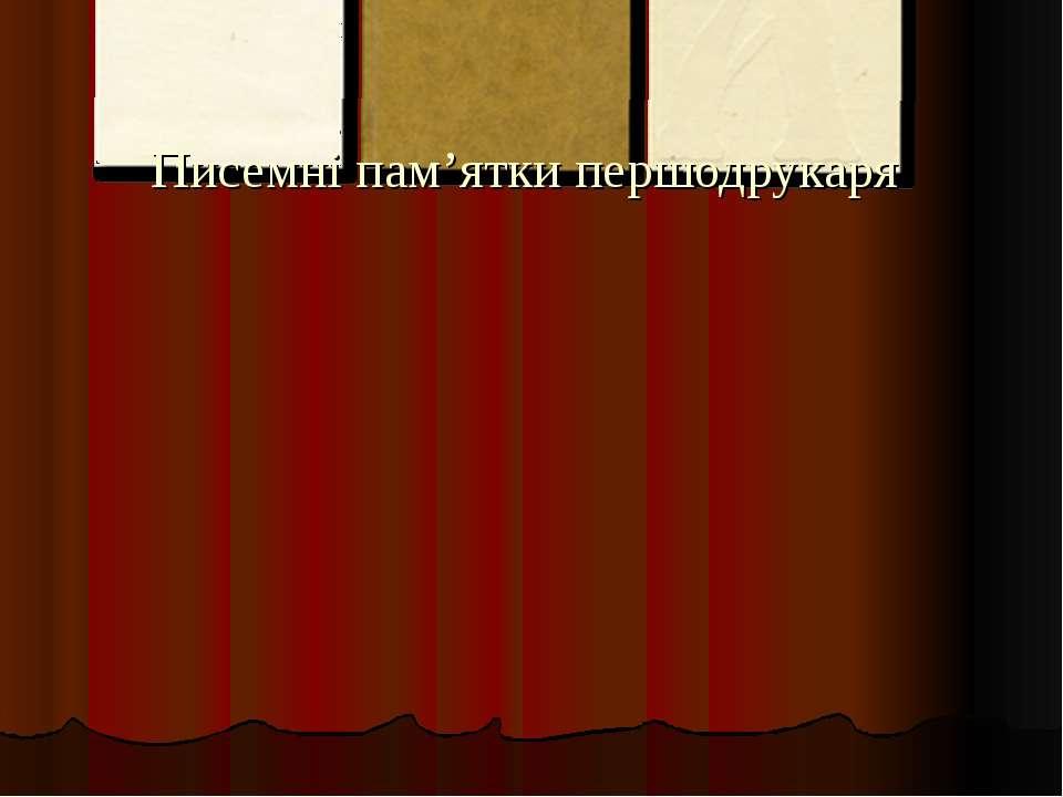 Писемні пам'ятки першодрукаря