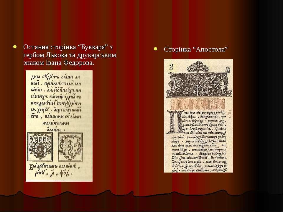 """Сторінка """"Апостола"""" Остання сторінка """"Букваря"""" з гербом Львова та друкарським..."""