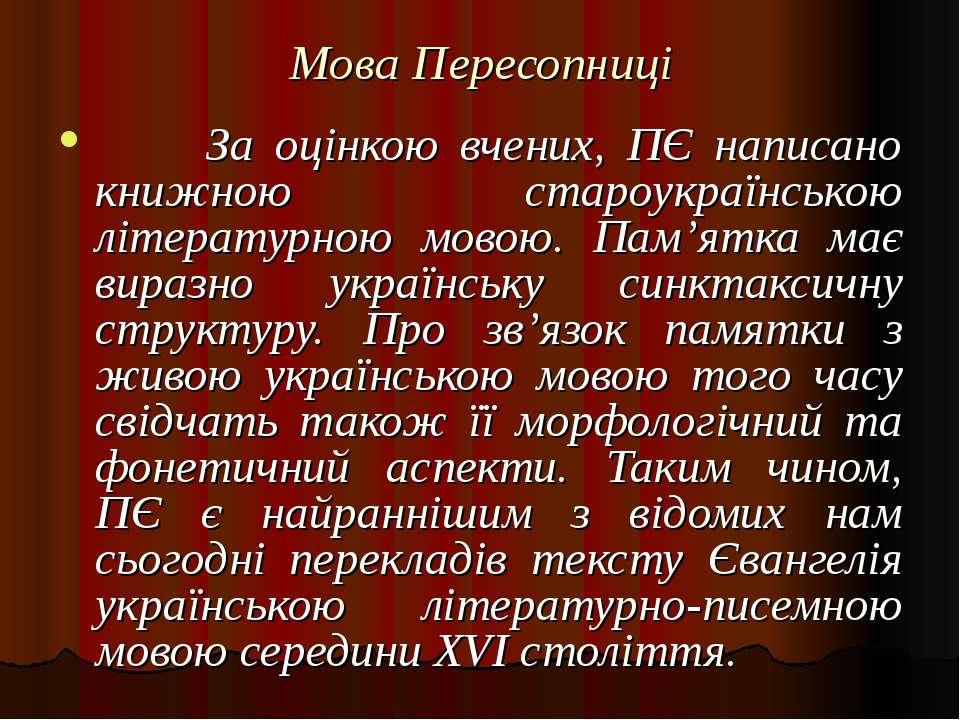 Мова Пересопниці За оцінкою вчених, ПЄ написано книжною староукраїнською літе...