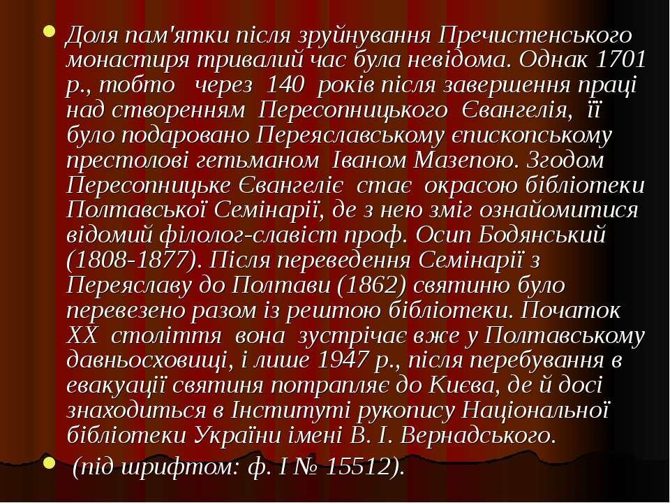 Доля пам'ятки після зруйнування Пречистенського монастиря тривалий час була н...
