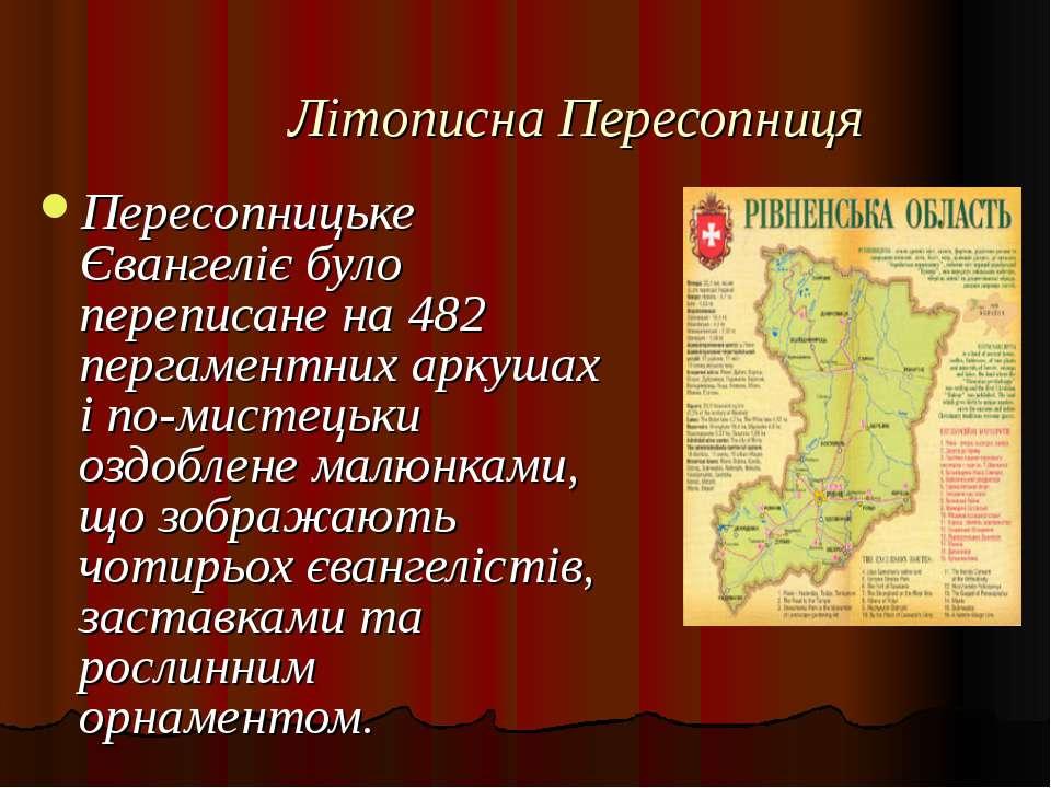 Літописна Пересопниця Пересопницьке Євангеліє було переписане на 482 пергамен...