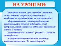 НА УРОЦІ МИ: Поглибимо знання про службові частини мови, зокрема, закріпимо у...