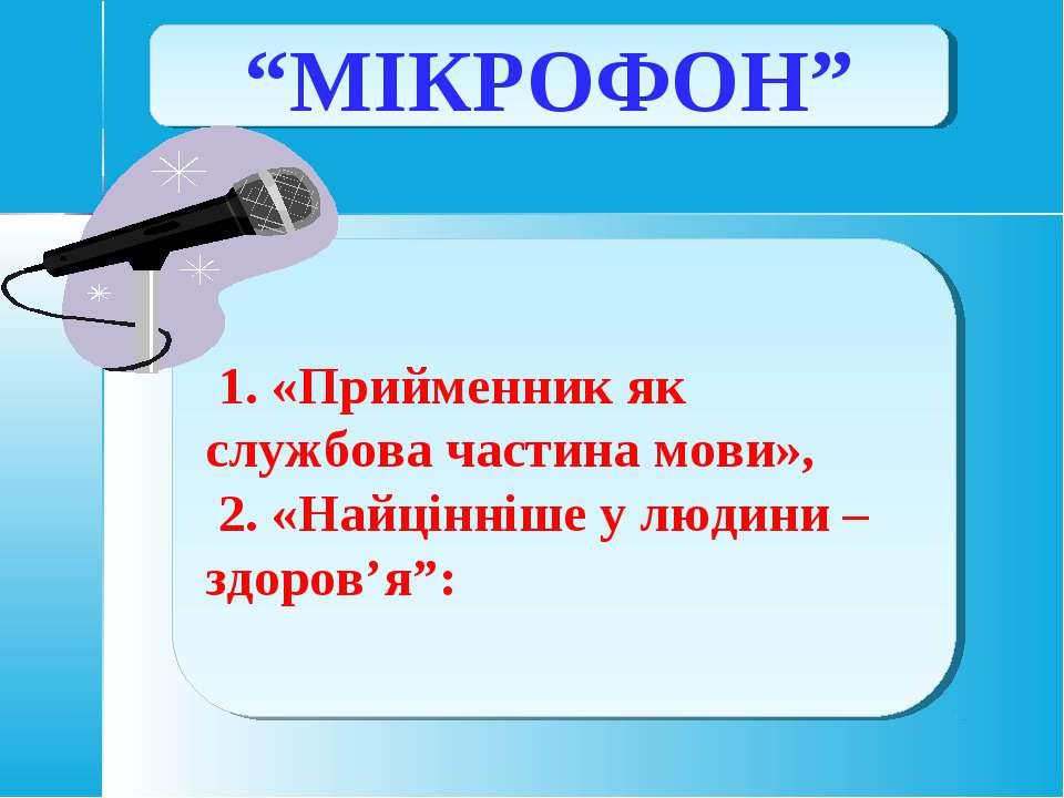 """""""МІКРОФОН"""" 1. «Прийменник як службова частина мови», 2. «Найцінніше у людини ..."""