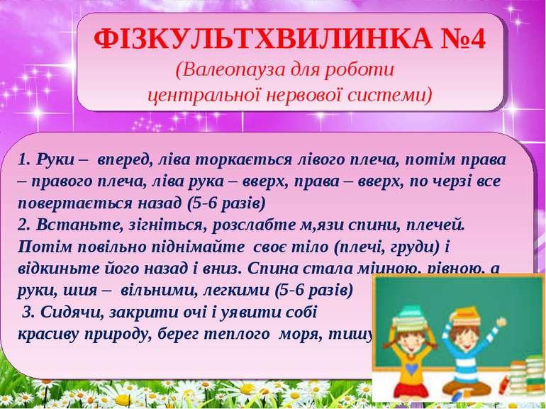 ФІЗКУЛЬТХВИЛИНКА №4 (Валеопауза для роботи центральної нервової системи) 1. Р...