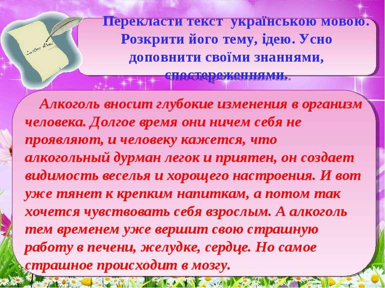 Перекласти текст українською мовою. Розкрити його тему, ідею. Усно доповнити ...